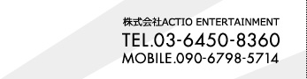 株式会社ACTIO ENTERTAINMENT TEL